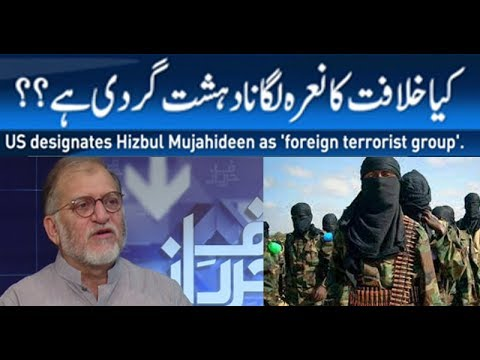 US designates Hizbul Mujahideen as ' Foreign Terrorist Group' | Harf e Raaz with Orya Maqbool Jan