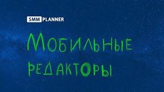 Дизайн-уроки: мобильные редакторы