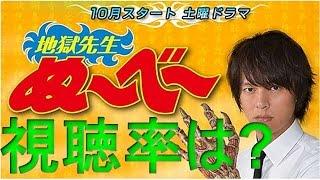 【ドラマ】地獄先生ぬ~べ~ 関ジャニ∞・丸山隆平主演、初回視聴率は・...