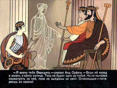 Сказка орфей и эвридика смотреть
