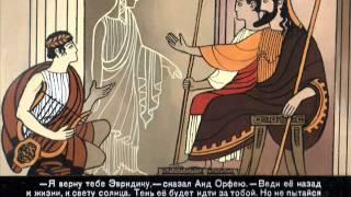 Орфей и Эвридика. Мифы(Как любимый древнегреческий музыкальный инструмент оказался среди созвездий? Легенда гласит, что лиру..., 2015-05-23T11:36:21.000Z)