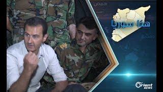 فضيحة لمنظمة انسانية تتولى حماية الأسد - #هنا_سوريا