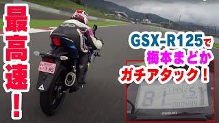 【最高速】SUZUKI GSX-R125で梅本まどかが最高速チャレンジ!