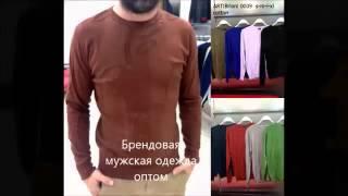 Katiso.com-Мужская брендовая одежда оптом  от производителя Китая(, 2015-01-03T19:32:32.000Z)