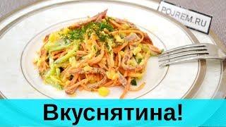 ✔ Салат Венеция (Разметают Первым На Столе!) Обалденно Вкусно!