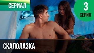 ▶️ Скалолазка 3 серия - Мелодрама | Фильмы и сериалы - Русские мелодрамы