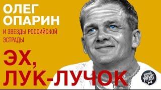 звёзды российской эстрады - Эх, лук - лучок!