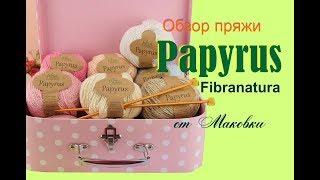 Papyrus Fibranatura - обзор новой летней пряжи