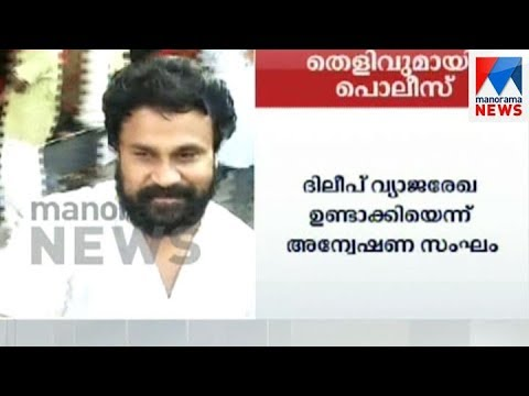 Forging Hospital documents;  more evidence revealed against Dileep| Manorama News