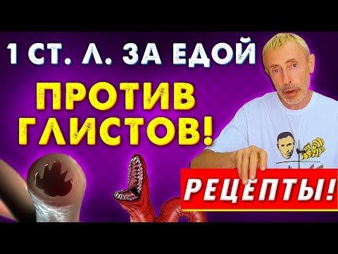 1 СТ.Л. ЗА ЕДОЙ ПРОТИВ ГЛИСТОВ! Супер смесь для иммунитета и от паразитов.