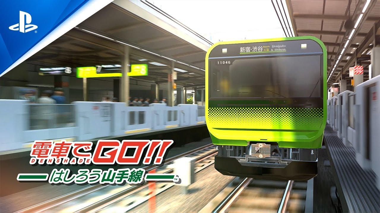 『電車でGO!! はしろう山手線』 ティザートレーラー