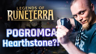 Początki w Legends of Runeterra! Hearthstone killer?!