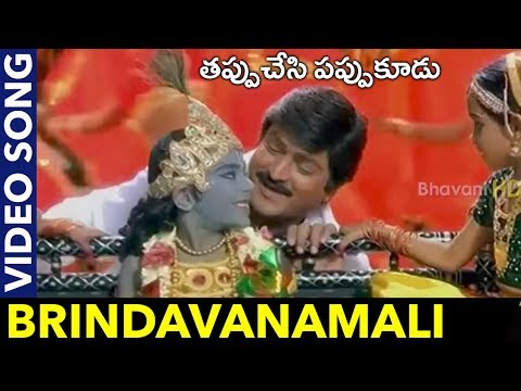 Tappuchesi Pappu Koodu Movie Songs || Brindavanamali Video Song || Mohan Babu, Srikanth, Gracy Singh
