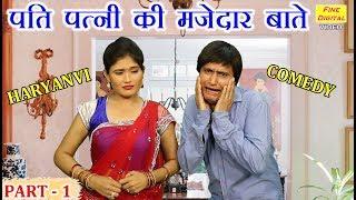 पति पत्नी की मजेदार बाते Part 1 - HARYANVI COMEDY | Husband Wife Comedy (FUNNY VIDEO)
