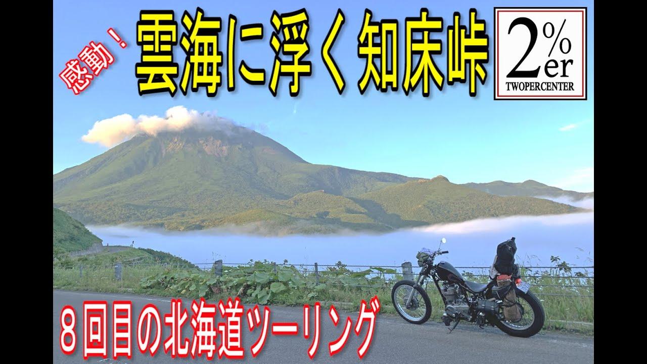 【最高の絶景】北海道ツーリング バイク屋店主の激オシ! 道東編パート③ 2020 超オススメスポット SR400 2%ER
