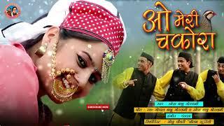 O Meri Chakora | Latest Kumauni Song 2019 | Singer Ramesh Babu Goswami
