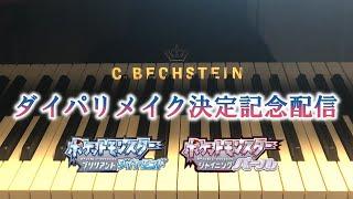 ダイパリメイク発売決定記念配信【ピアノライブ】ポケモンBDSP