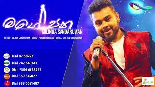 Mage Pana - Milinda Sandaruwan Official Audio