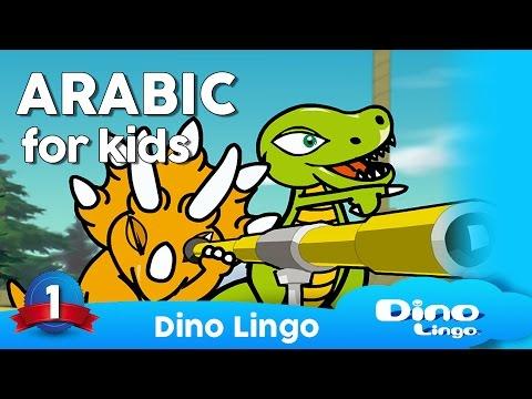 arabic-for-kids---learn-arabic-for-kids---arabic-language-for-children