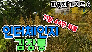 [파밍 가이드 6] 인터체인지 김장통 (난이도 중) - 유우양 (타르코프 / Tarkov)