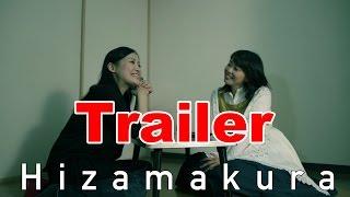 Hizamakura  [48秒予告編 48sec trailer] The OSAKA 48 Hour Film Project 2016