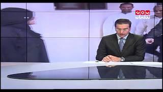اخر الاخبار 17-09-2017 تقديم احمد المجالي | يمن شباب