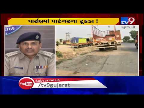 Ahmedabad: One arrested for killing business partner over issues in trade  TV9News