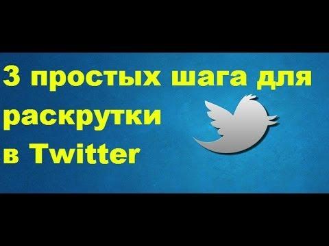 Как раскрутить Твиттер аккаунт бесплатно - 3 простых шага для раскрутки в Twitter