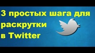 видео Twidium Inviter для прокачки Твиттер аккаунта