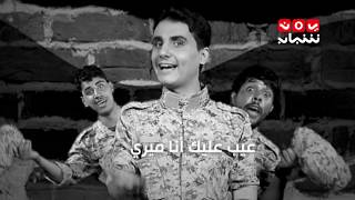 كليب عيب عليك انا ميري ... مع محمد الربع | عاكس خط 5 | يمن شباب