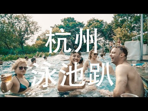 (4K) Best Pool Party in Hangzhou this summer - 杭州泳池趴