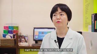 주걱턱 비수술로 정말 치료가 가능할까?