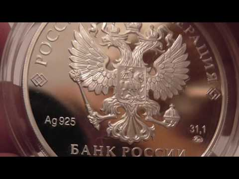 Памятные и инвестиционные монеты Банка России