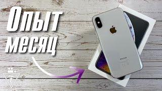 Месяц с iPhone XS