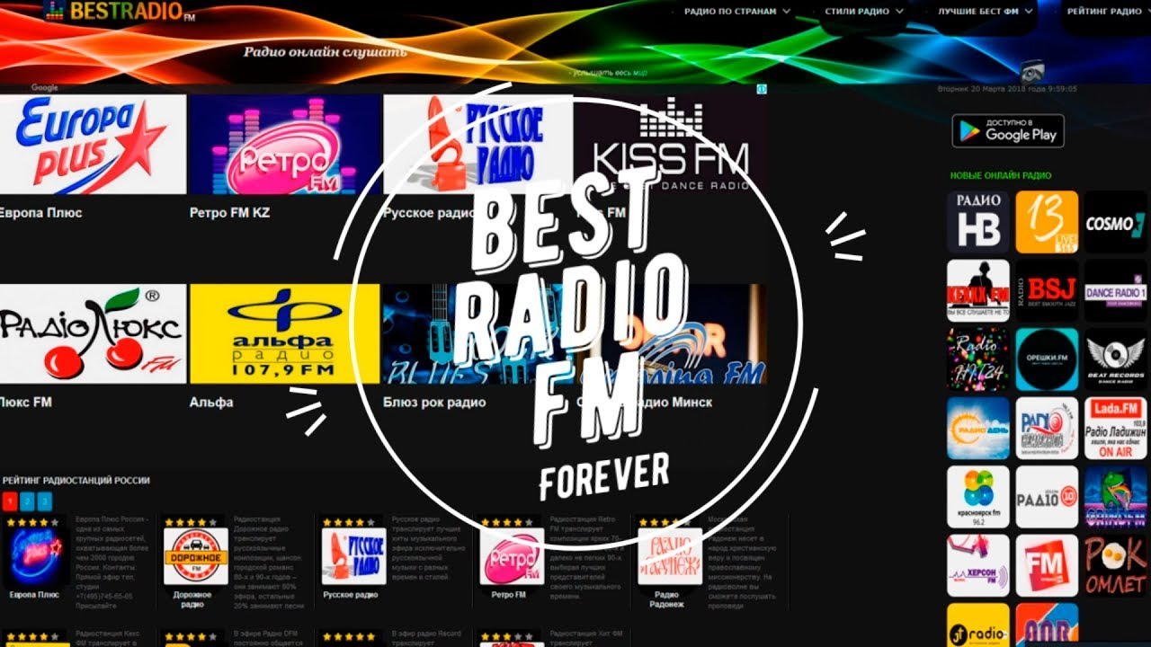 Радио онлайн слушать бесплатно - YouTube