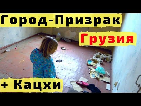 Город-Призрак в Грузии Чиатура и Столп Кацхи - Приключения в Грузии с Детьми