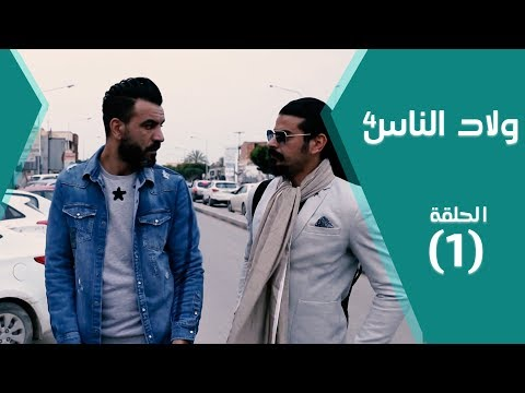 Wlad nas (libya) Season 4 Episode 1