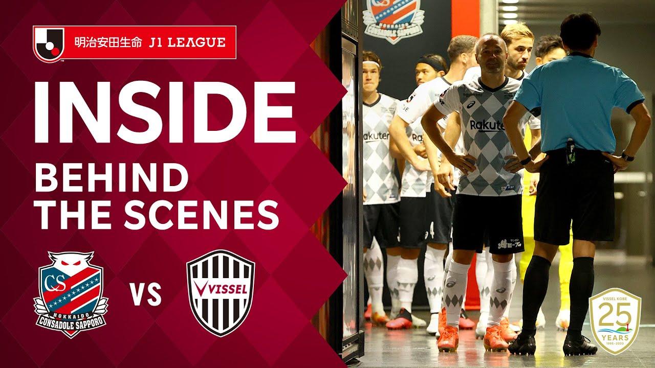 【INSIDE】北海道コンサドーレ札幌vs.ヴィッセル神戸|Behind the scenes