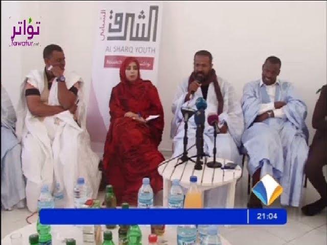 فرع منتدى  الشرق في موريتانيا ديوان نواكشوط ينظم جلسة نقاشية حول الحكم الرشيد