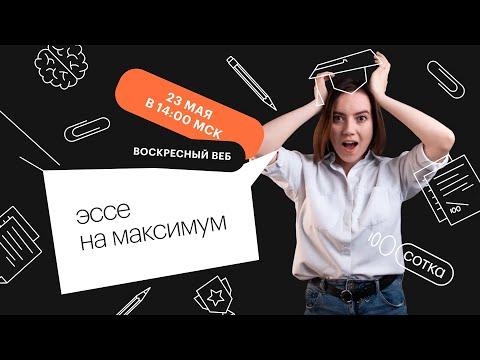 Эссе на максимум   ЕГЭ АНГЛИЙСКИЙ ЯЗЫК 2021   Онлайн-школа СОТКА
