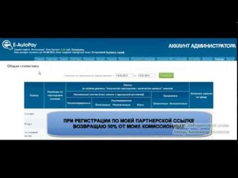 Онлайн платежи, прием - PayIn-PayOut