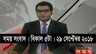 সময় সংবাদ | বিকাল ৫টা |  ২৯ সেপ্টেম্বর ২০১৮ | Somoy tv bulletin 5pm | Latest Bangladesh News HD