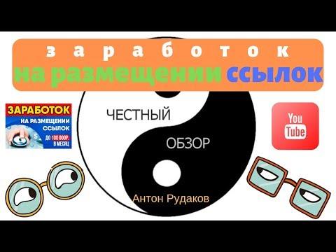 Заработок на размещении ссылок до 100 000 рублей в месяц  Честный обзор