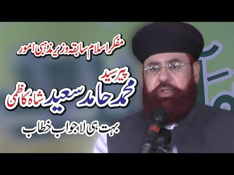 Sheikh ul Hadees allama syed ahmad saeed kazmi--Lastest khitab 2017