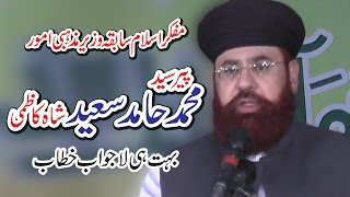 vuclip Sheikh ul Hadees allama syed ahmad saeed kazmi--Lastest khitab 2017