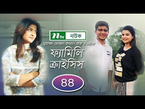 Family Crisis | ফ্যামিলি ক্রাইসিস | EP 44 | Sabnam Faria | Rosey Siddiqui | NTV New Drama Serial