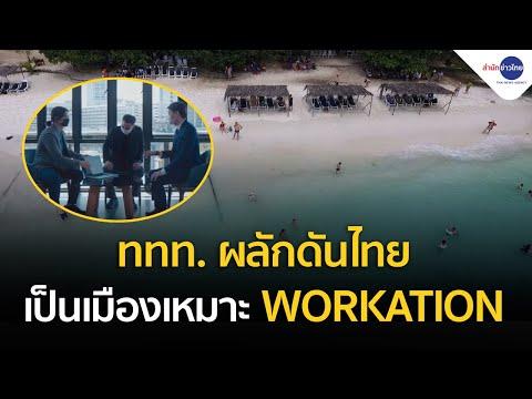 ททท.ผลักดันไทย เป็นเมืองเหมาะ WORKATION เสนอขายทั่วโลก