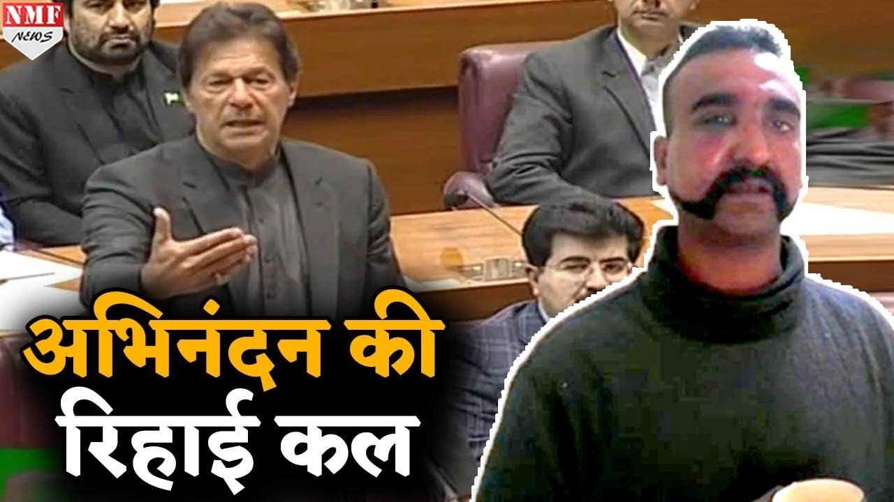 Modi के आगे झुके Imran Khan, शुक्रवार को अभिनंदन को रिहा करेगा पाक