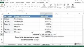 Функция сумм если в Excel
