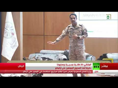 الدفاع السعودية تعرض صورا وفيديو لأسلحة استخدمت في الهجوم على -أرامكو-  - نشر قبل 25 دقيقة